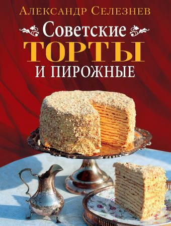 Советские торты и пирожные Селезнев А.А.