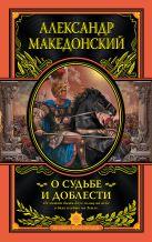 Александр Македонский - О судьбе и доблести' обложка книги