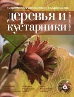Лучшие растения для вашего сада (+CD)