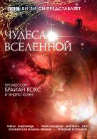 Брайан Кокс - Чудеса вселенной' обложка книги