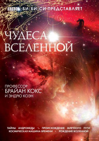 Брайан Кокс - Чудеса вселенной обложка книги