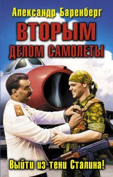 ВТОРЫМ делом самолеты. Выйти из тени Сталина!