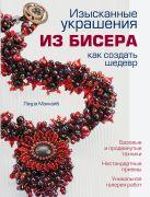 Маккейб Л. - Изысканные украшения из бисера: как создать шедевр (белая)' обложка книги