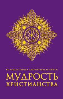 Большая книга афоризмов и притч: Мудрость христианства