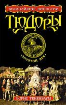 Тененбаум Б. - Тюдоры. «Золотой век»' обложка книги