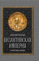 Васильев А.А. - Византийская империя' обложка книги