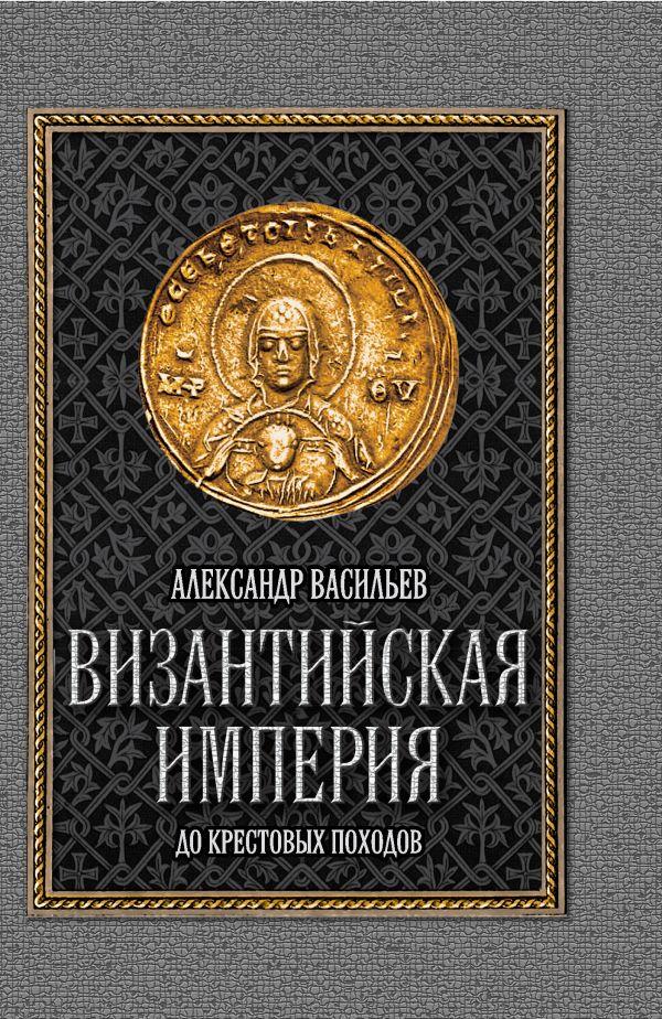 Византийская империя Васильев А.А.