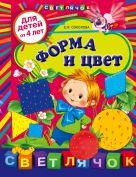 Соколова Е.И. - Форма и цвет: для детей от 4-х лет' обложка книги