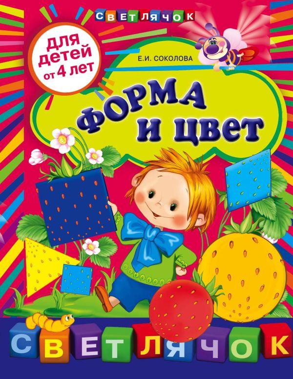 Форма и цвет: для детей от 4-х лет Соколова Е.И.
