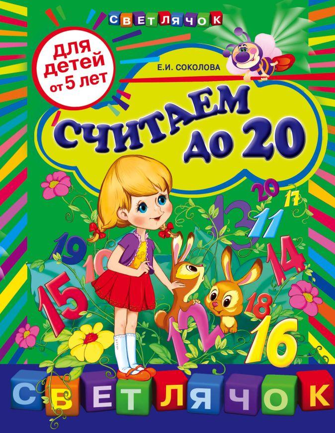 Соколова Е.И. - Считаем до 20: для детей от 5-ти лет обложка книги