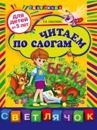 Соколова Е.И. - Читаем по слогам: для детей от 5-ти лет' обложка книги