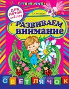 Соколова Е.И. - Развиваем внимание: для детей от 4-х лет' обложка книги