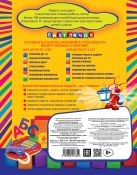 Соколова Е.И. - Развиваем логику: для детей от 5-ти лет' обложка книги