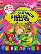 Соколова Е.И. - Учимся решать задачи: для детей от 5-ти лет' обложка книги