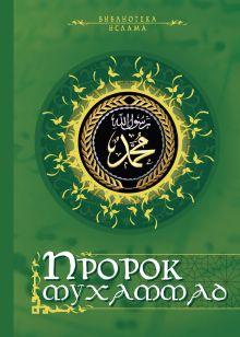 Классический ислам