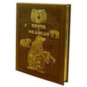 Охота на медведя. Книга в коллекционном переплете ручной работы Малов О.