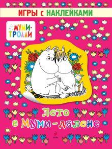 Муми-тролли (обложка)