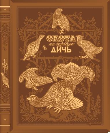 Охота на боровую дичь. Книга в коллекционном переплете ручной работы