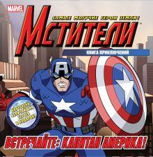 Встречайте: Капитан Америка. Книга приключений