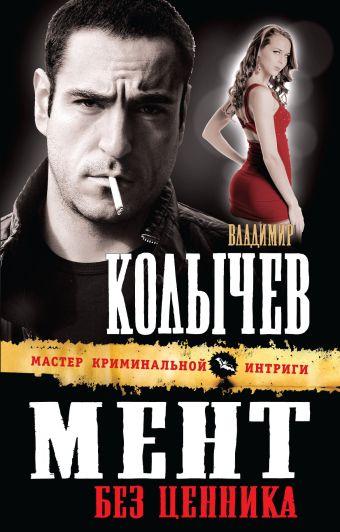 Мент без ценника Колычев В.Г.
