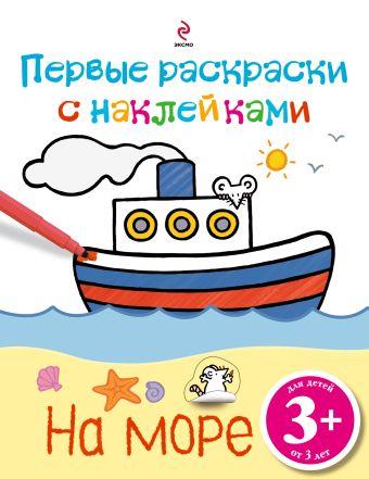 3+ На море