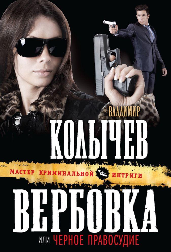 Колычев В.Г. - Вербовка, или Черное правосудие обложка книги