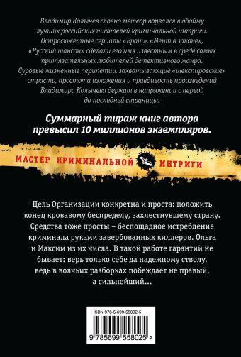 Вербовка, или Черное правосудие Колычев В.Г.