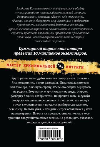 Курс, или Прости, прощай Колычев В.Г.