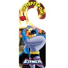 Я – супергерой!