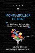 Кин С. - Исчезающая ложка или Удивительные истории из жизни периодической таблицы Менделеева' обложка книги