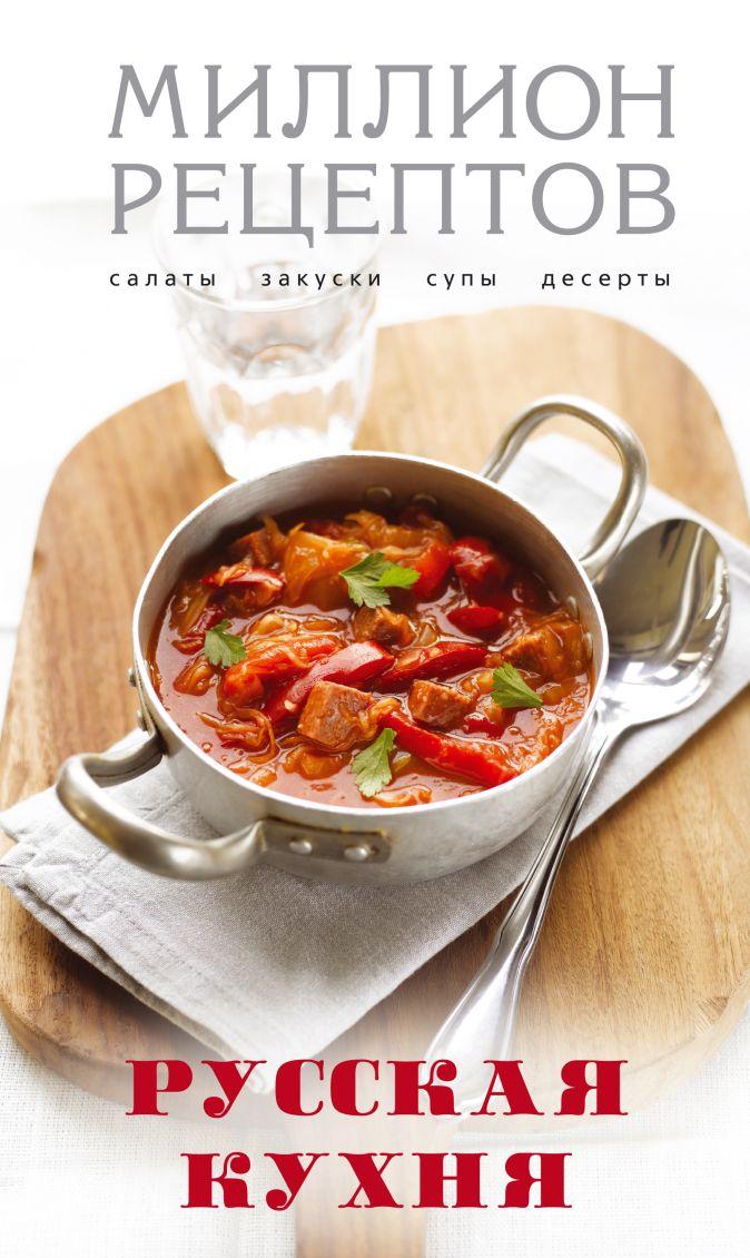 Русская кухня (Кулинария. Миллион рецептов)