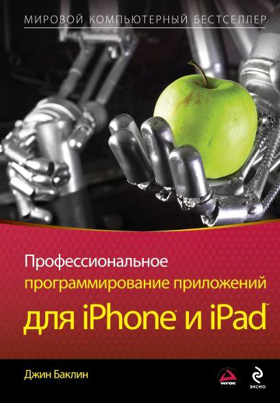 Профессиональное программирование приложений для iPhone и iPad - фото 1