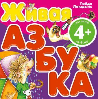 4+ Живая азбука Лагздынь Г.