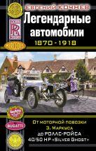Кочнев Е.Д. - Легендарные автомобили 1870–1918. От моторной повозки З. Маркуса до Роллс-Ройса 40/50 HP «Silver Ghost»' обложка книги