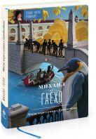 Гаёхо М. - Мост через канал Грибоедова' обложка книги