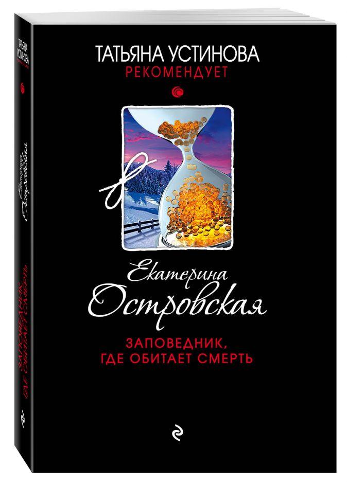 Eкатерина Островская - Заповедник, где обитает смерть обложка книги