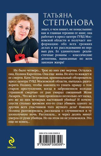 Тот, кто придет за тобой Степанова Т.Ю.