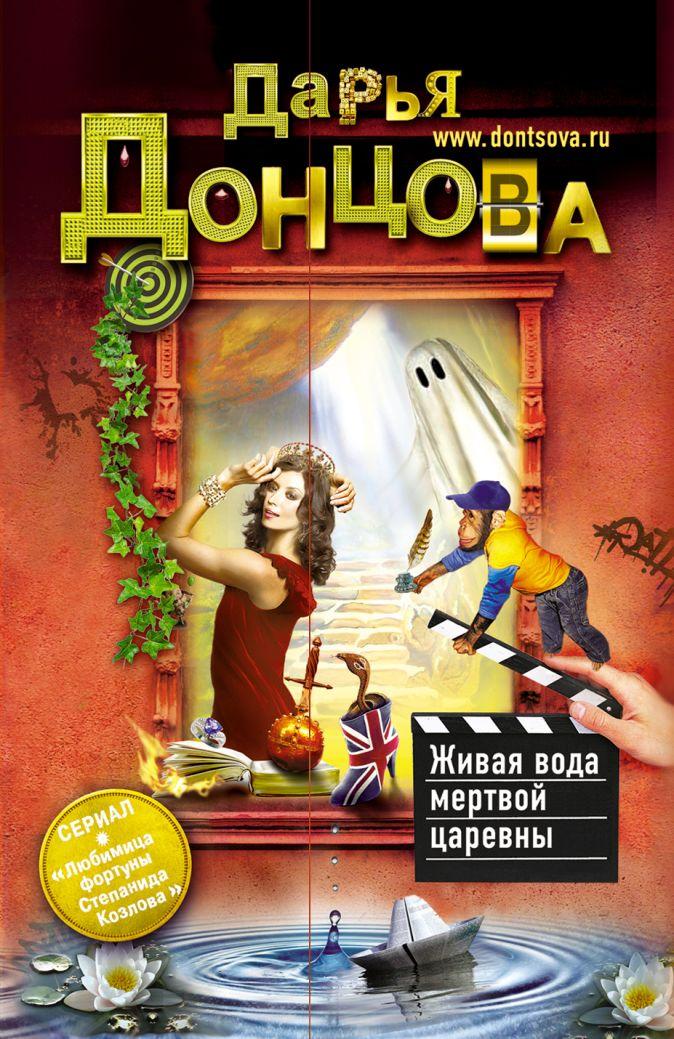 Донцова Д.А. - Живая вода мертвой царевны обложка книги