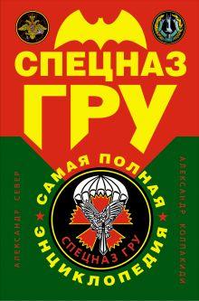 Большая энциклопедия Спецназа