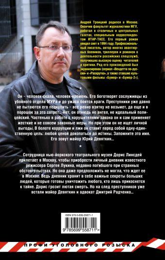Дневник покойника Троицкий А.Б.
