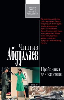 Прайс-лист для издателя