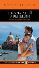 Блази М. де - Тысяча дней в Венеции. Непредвиденный роман' обложка книги