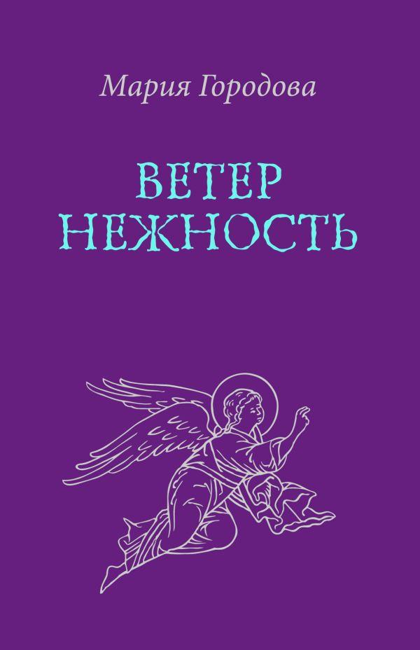 Ветер Нежность Городова М.А.