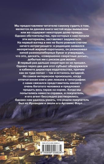 Артемис Фаул. Секретные материалы Колфер Й.