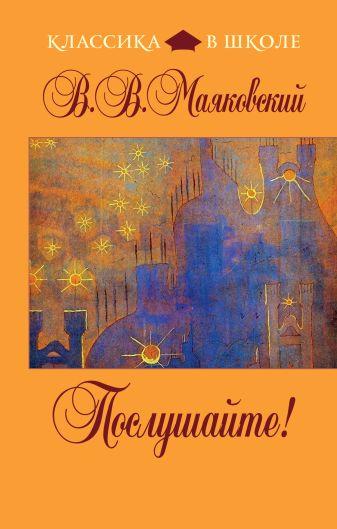 В.В. Маяковский - Послушайте! обложка книги