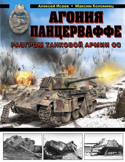 Агония Панцерваффе. Разгром танковой армии СС - фото 1
