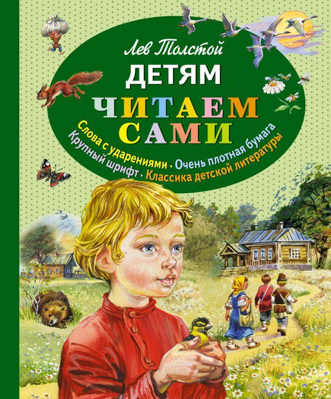 Толстой Л.Н. - Детям (ст.кор) обложка книги