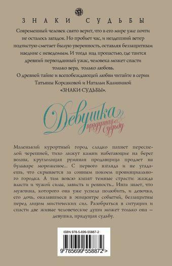 Девушка, прядущая судьбу Калинина Н.Д.