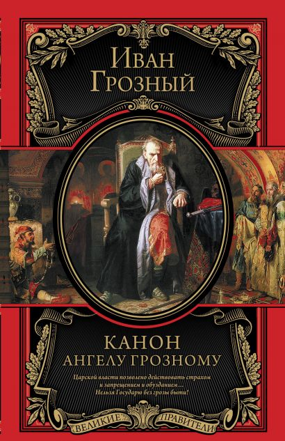 Канон Ангелу Грозному - фото 1