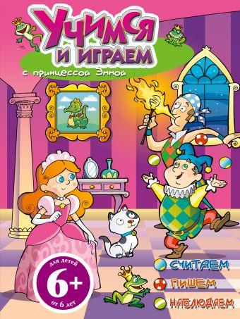 6+ Учимся и играем с принцессой Эммой